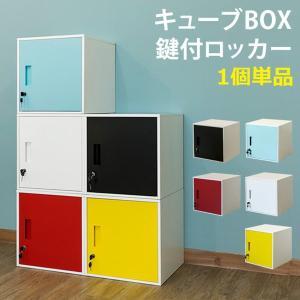 鍵付き収納ボックス ロッカー スチール製 カラーボックス キューブボックス 連結式|kanaemina