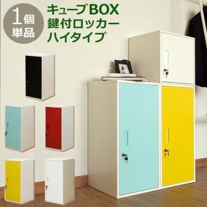 鍵付き収納ボックス ロッカー スチール製 ハイタイプ カラーボックス キューブボックス 連結式|kanaemina