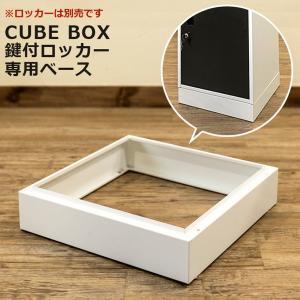 鍵付きロッカー キューブボックス専用ベース 本体別売り|kanaemina
