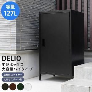 宅配ボックス 戸建 大型 ハイタイプ 大容量 鍵付き 頑丈 スチール製 盗難防止ワイヤー付き kanaemina
