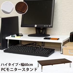 パソコンモニタースタンド モニター台 机上スタンド キーボード収納 ハイタイプ 幅60cm kanaemina