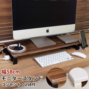 パソコンモニタースタンド モニター台 机上 キーボード収納 スマホホルダー コンセント USB付き 幅58cm kanaemina