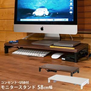パソコンモニタースタンド モニター台 机上 キーボード収納 コンセント USB付き 幅58cm kanaemina