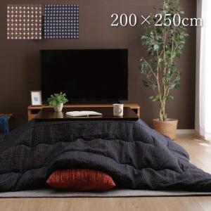 こたつ布団 長方形 おしゃれ 掛け布団 TWワッフル 200×250cm 軽い 温かい|kanaemina