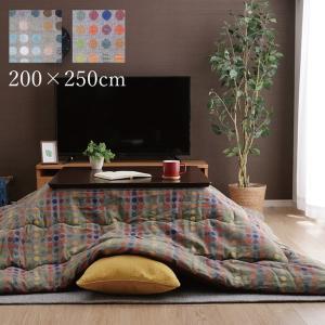 こたつ布団 長方形 おしゃれ 掛け布団 CFドット柄 200×250cm 軽い 温かい|kanaemina