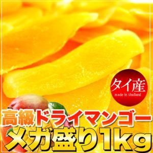 高級 ドライマンゴー メガ盛り 1kg 乾燥 マンゴー 業務用 タイ産 ドライフルーツ|kanaemina