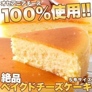 ベイクドチーズケーキ 5号 スフレ チーズケーキ ケーキ 冷凍|kanaemina