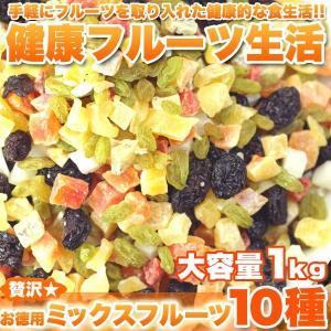 ドライフルーツ ミックスフルーツ フルーツ 10種類 1kg 果物|kanaemina