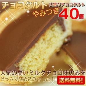 チョコタルト 山盛り!チョコタルトどっさり40個 高級スイーツ 洋菓子 焼き菓子 訳アリ 訳あり お...