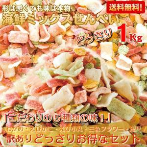 せんべい お煎餅 鯛祭り広場 訳あり 詰め合わせ 海鮮ミックス 1kg|kanaemina