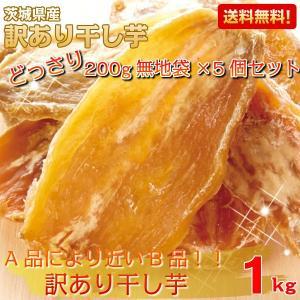 干しイモ 訳あり 干し芋 200g×5個 茨城県産|kanaemina