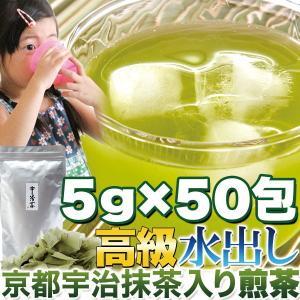 緑茶 お茶 水出し煎茶 ティーバッグ 高級京都宇治抹茶入り5g×50個 kanaemina