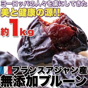 無添加 プルーン ドライプルーン フランスアジャン産 1kg 果物 すもも|kanaemina