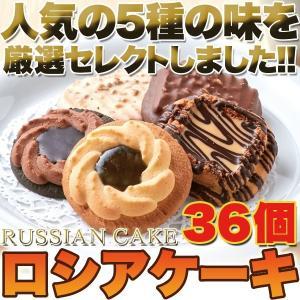 ロシアケーキ 5種類 36個 個包装 クッキー 老舗 人気 洋菓子 焼き菓子|kanaemina