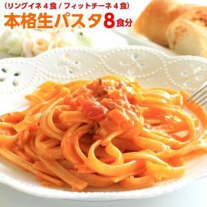 本格生パスタ 8食セット(フェットチーネ400g リングイネ400g)スパゲティ デュラム小麦粉100% kanaemina