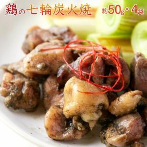 鶏の七輪炭火焼 200g(50g×4袋)宮崎名物 親鳥の炭火焼き 焼き鳥 ご当地 お取り寄せグルメ|kanaemina
