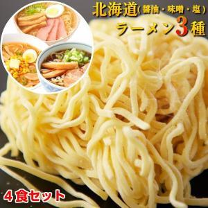 北海道ラーメン 生麺 4食セット 醤油 塩 味噌 3種セット スープ付き ご当地 お取り寄せグルメ|kanaemina