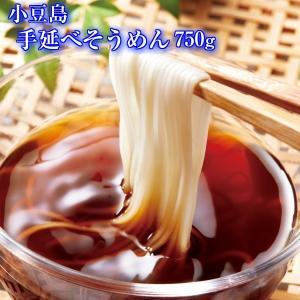 手延べそうめん 期間限定 小豆島手延べ素麺 750g(5束×3袋) kanaemina