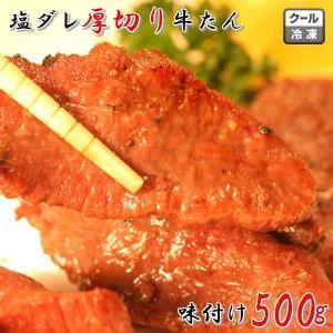 塩ダレ 厚切り牛タン 500g 味付け 牛たん 冷凍 焼肉 肉厚牛たん 国内加工 冷凍|kanaemina