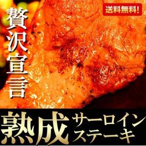 熟成サーロインステーキ 180g 5枚セット|kanaemina