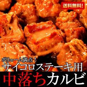 サイコロステーキ用 中落ちカルビ 1kg|kanaemina