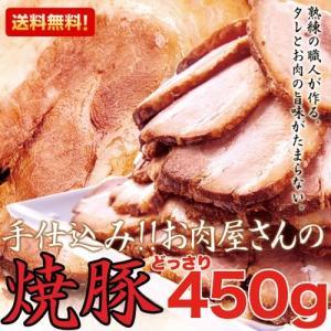 焼豚 チャーシュー タレ手仕込み お肉屋さんの焼豚 450g|kanaemina