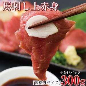 馬刺し ミニパック 約300g 規格外サイズ 2〜6パック 馬肉 赤身 生食用 ブロック 冷凍|kanaemina