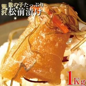 贅沢 松前漬け 1kg 数の子60% かずのこ 松前漬 数の子 酒の肴 ご飯のお供 冷凍|kanaemina