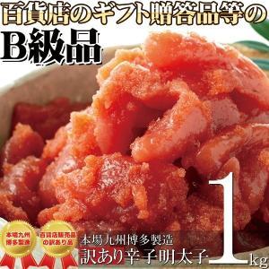 辛子明太子 1kg 本場九州 博多製造 訳あり B級品 明太子 ご飯のお供|kanaemina