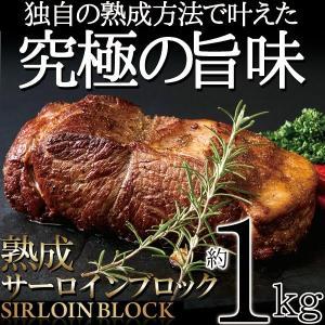 熟成 サーロインブロック 1kg サーロイン ステーキ 塊 肉 牛肉 バーベキュー 牛|kanaemina