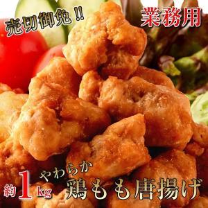 業務用 味の素 やわらか 鶏もも 唐揚げ 約1kg 鶏の唐揚げ からあげ 鶏肉 冷凍|kanaemina