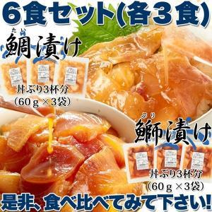 国産 ぶっかけ 漬け丼 2種 鯛・ 鰤×各3食 づけ丼 流水解凍 漬け づけ 刺身|kanaemina