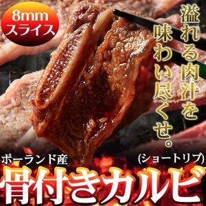 業務用 骨付きカルビ ショートリブ 大容量 約1kg カルビ 牛肉 冷凍|kanaemina