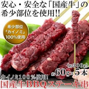 国産牛 ステーキ串 約60g×5本 希少部位 カイノミ 100% BBQ 串焼き 冷凍|kanaemina