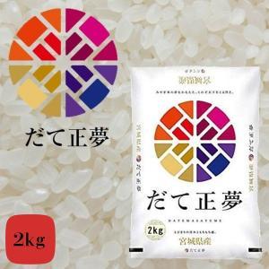 だて正夢 宮城県産 2kg みやぎ米 白米 お米 ご飯 ごはん おいしいお米|kanaemina