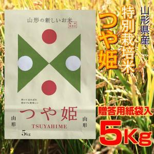 つや姫 5kg 山形県産 特別栽培米 贈答用紙袋入 白米 お米 ご飯 ごはん 精米|kanaemina
