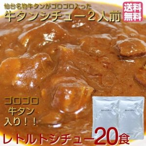 牛タンシチュー ビーフシチュー 20人前 200g×20食 仙台名物 お取り寄せグルメ ご当地牛たんシチュー kanaemina