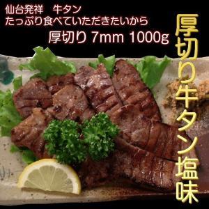 牛タン 1000g 仙台名物 肉厚牛たん 1kg 塩仕込み 熟成 厚切り お取り寄せグルメ お土産|kanaemina