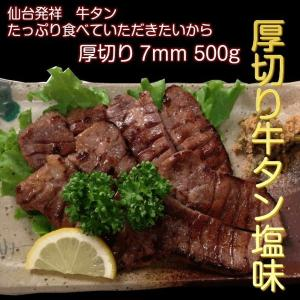 牛タン 500g 仙台名物 肉厚牛たん 0.5kg 塩仕込み...