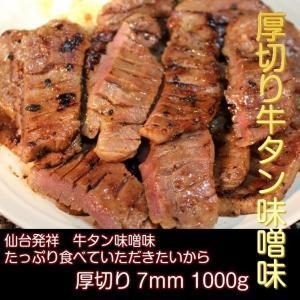 牛タン 1000g 仙台名物 肉厚牛タン 1.0kg 味噌仕込み 熟成 厚切り お取り寄せグルメ お土産 kanaemina