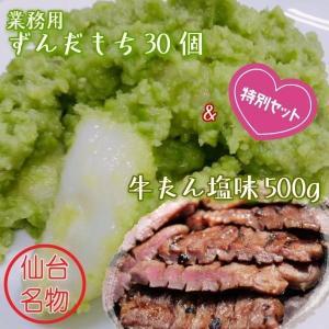 仙台名物 厚切り牛たん&ずんだもち 特別セット 牛たん塩味500g 業務用ずんだ餅30個|kanaemina