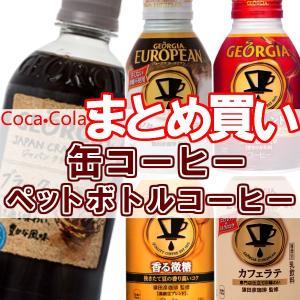 ■商品説明 コカコーラ社ジョージア製品選べる飲料まとめ買い送料無料! ポイント消化にもおすすめです!...
