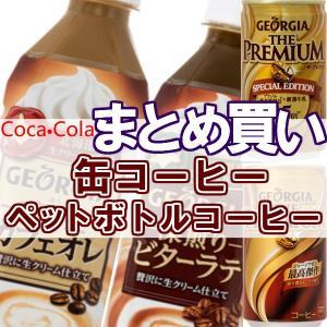 缶コーヒー 珈琲飲料 ペットボトル 飲み物 まとめ買い ジョージア ドリンク 1ケース|kanaemina