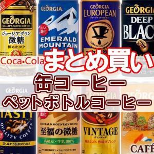 缶コーヒー 珈琲飲料 飲み物 箱買い まとめ買い ジョージア ドリンク 2ケース 60本セット kanaemina