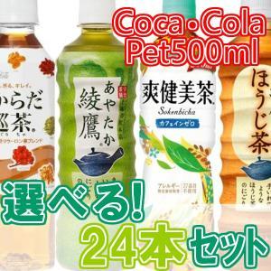 ■商品説明 コカコーラ社製品選べる飲料まとめ買い送料無料! ポイント消化にもおすすめです!  からだ...