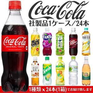 飲み物 ペットボトル まとめ買い コカコーラ 1ケース 24本 飲料 お茶 炭酸ジュース ドリンク|kanaemina