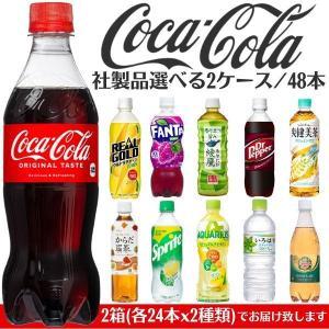 ■商品説明 好きな組み合わせでコカコーラ製品選べるよりどり2ケース送料無料! ポイント消化にもおすす...