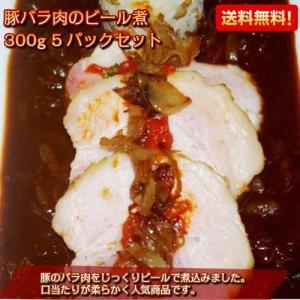 豚バラ肉のビール煮 300g 5パックセット|kanaemina