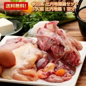 比内地鶏鍋セット 秋田県産 3人前/1羽分(正肉/地鶏ガラ/モツ/地鶏の赤卵)|kanaemina