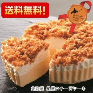 北海道 星屑のチーズケーキ プレーン お取り寄せ スイーツ...